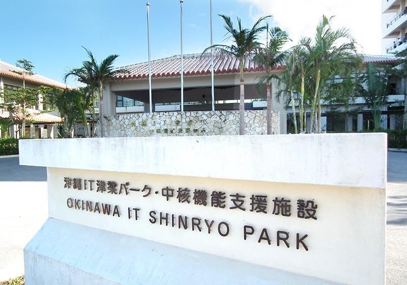 うるま市沖縄IT津梁パークのエントランス