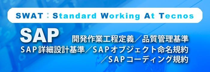 ABAP開発ツール群/SWAT