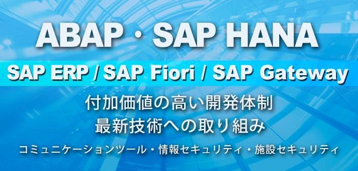 ABAP ・SAP HANA・付加価値の高い開発体制