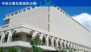 中核企業支援施設(B棟)