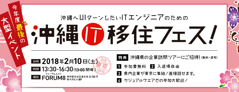 沖縄IT移住フェス!(in渋谷)2月10日