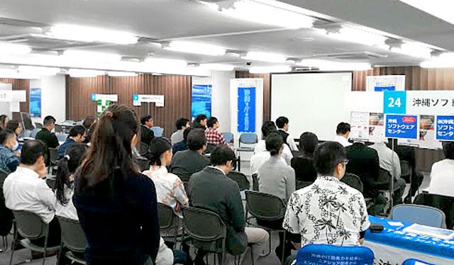 沖縄IT移住フェス11月25日の写真1