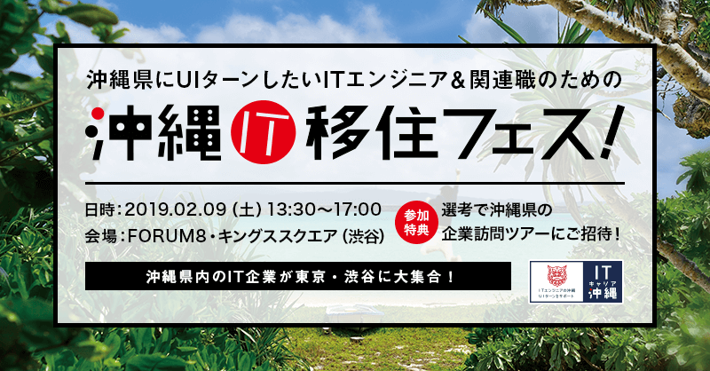 沖縄IT移住フェス0209